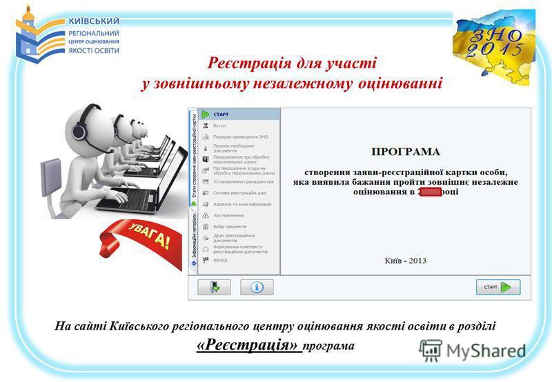 Реєстрація для участі у зовнішньому незалежному оцінюванні На сайті Київського регіонального центру оцінювання якості освіти в розділі «Реєстрація» програма