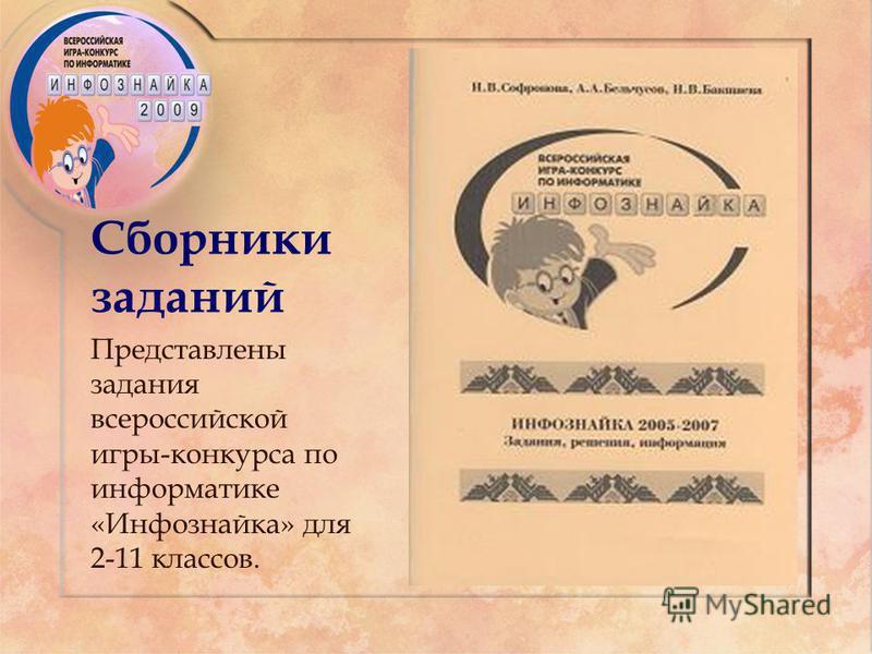 Сборники заданий Представлены задания всероссийской игры-конкурса по информатике «Инфознайка» для 2-11 классов.