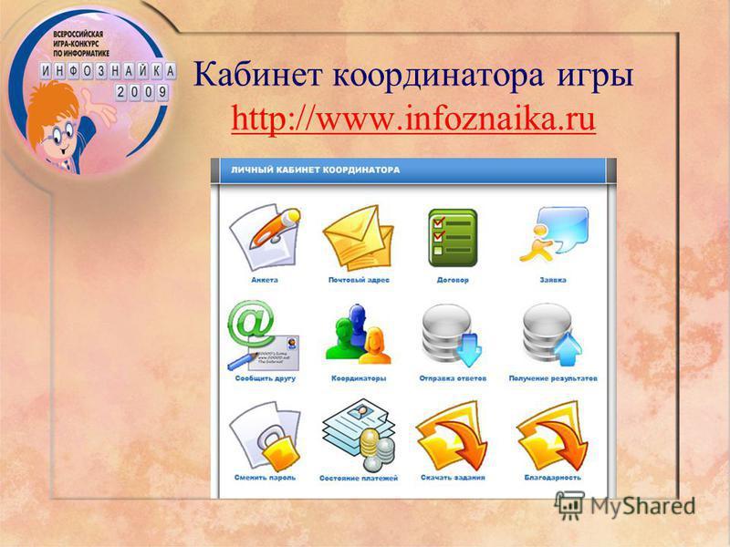 Кабинет координатора игры http://www.infoznaika.ru http://www.infoznaika.ru