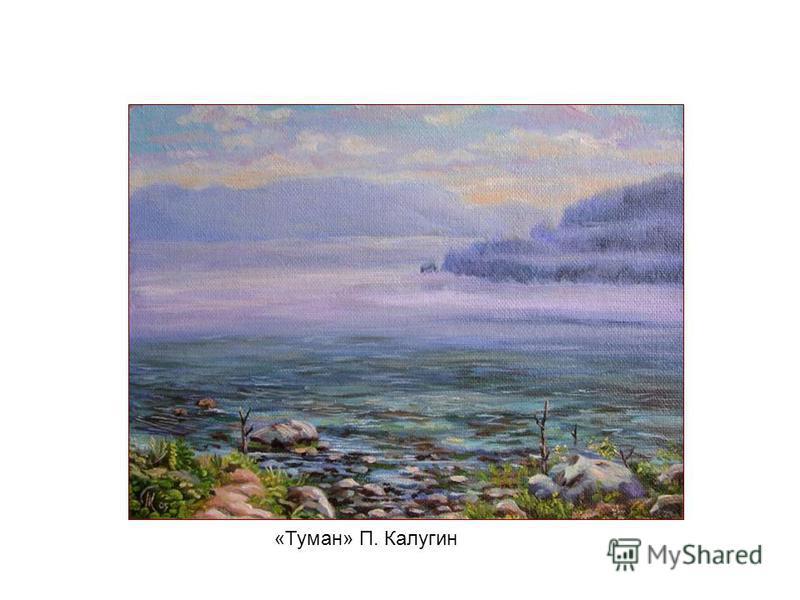 «Туман» П. Калугин