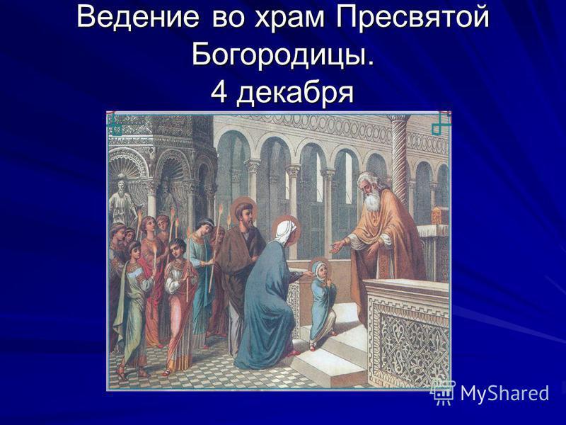 Ведение во храм Пресвятой Богородицы. 4 декабря