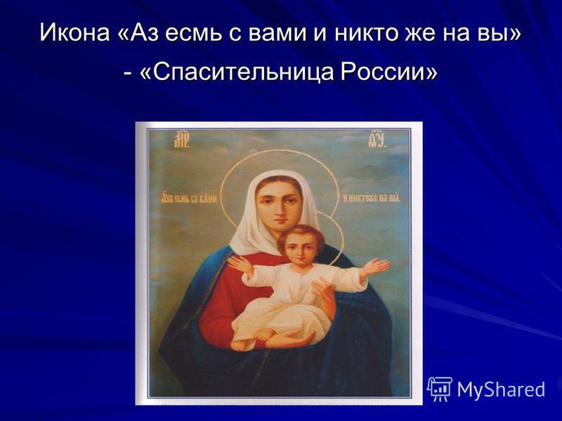 Икона «Аз есмь с вами и никто же на вы» - «Спасительница России»