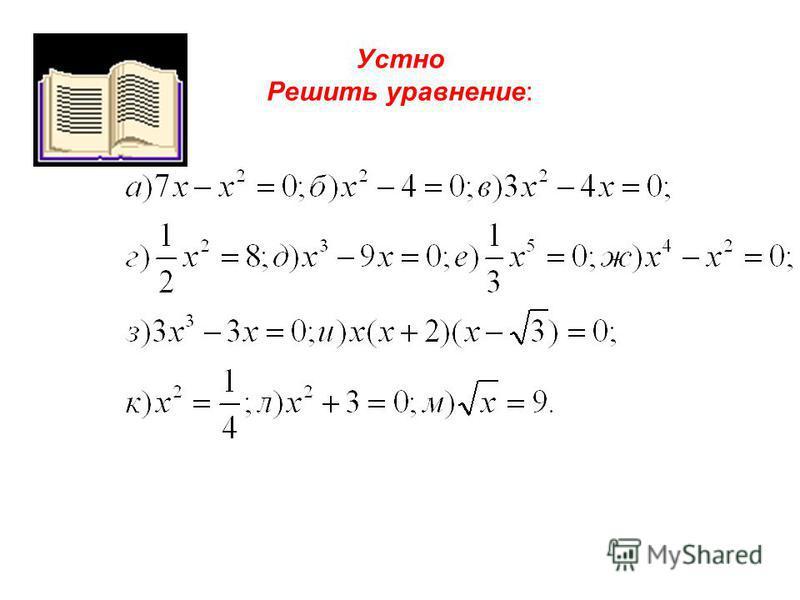 Устно Решить уравнение: