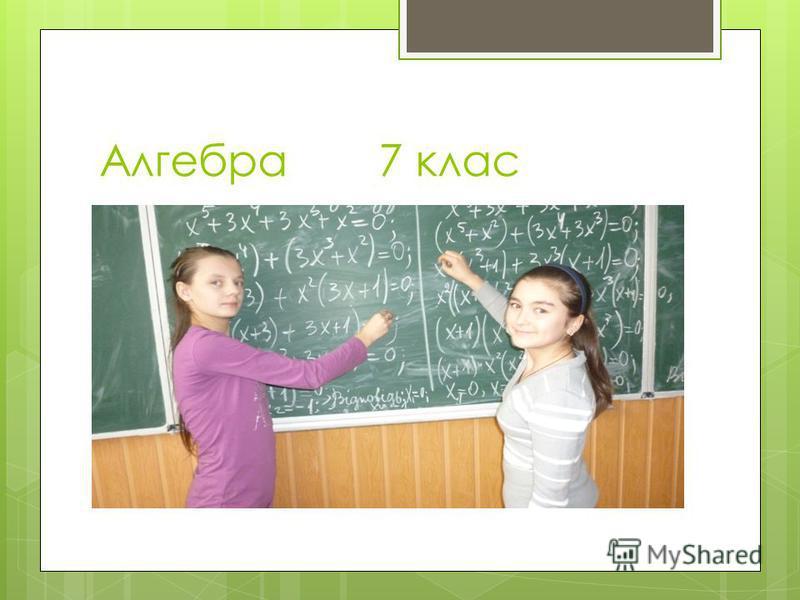 Алгебра 7 клас