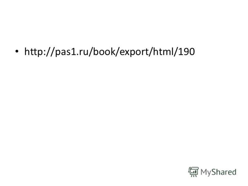 http://pas1.ru/book/export/html/190