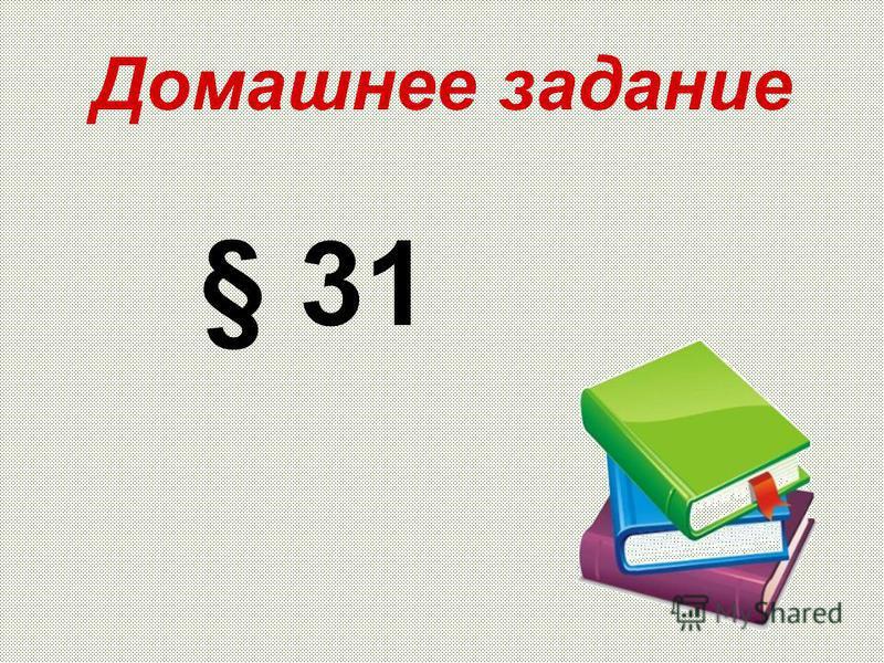 Домашнее задание § 31
