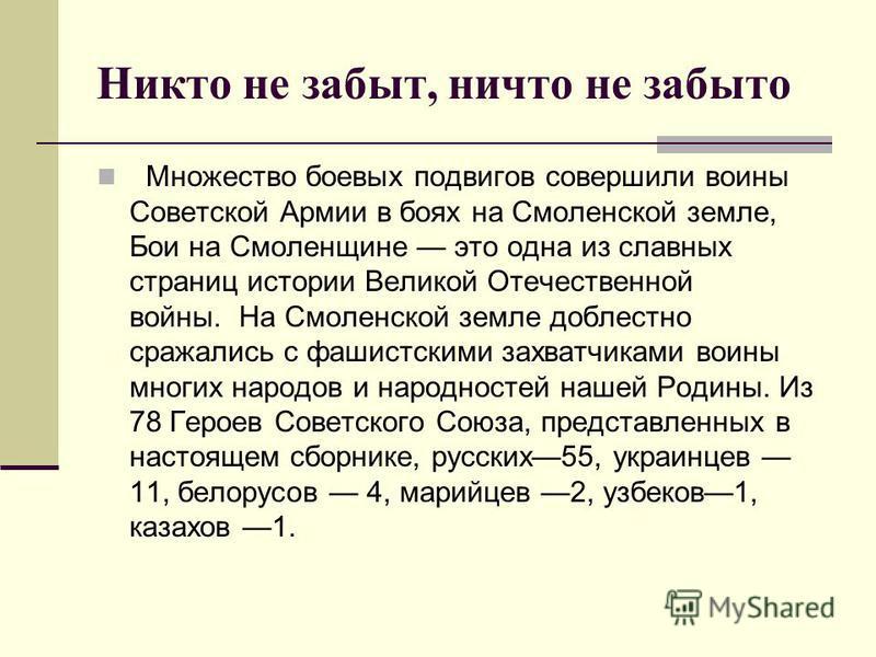 Никто не забыт, ничто не забыто Множество боевых подвигов совершили воины Советской Армии в боях на Смоленской земле, Бои на Смоленщине это одна из славных страниц истории Великой Отечественной войны. На Смоленской земле доблестно сражались с фашистс