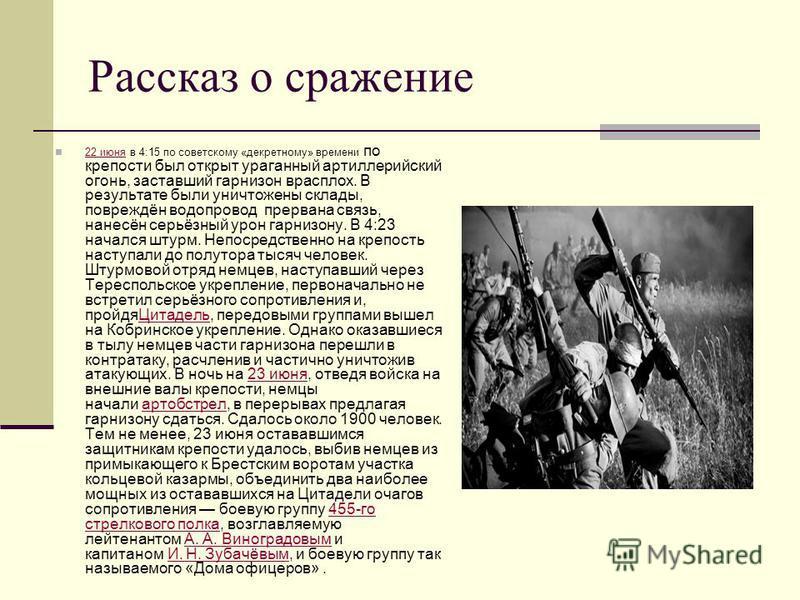 Рассказ о сражение 22 июня в 4:15 по советскому «декретному» времени по крепости был открыт ураганный артиллерийский огонь, заставший гарнизон врасплох. В результате были уничтожены склады, повреждён водопровод прервана связь, нанесён серьёзный урон