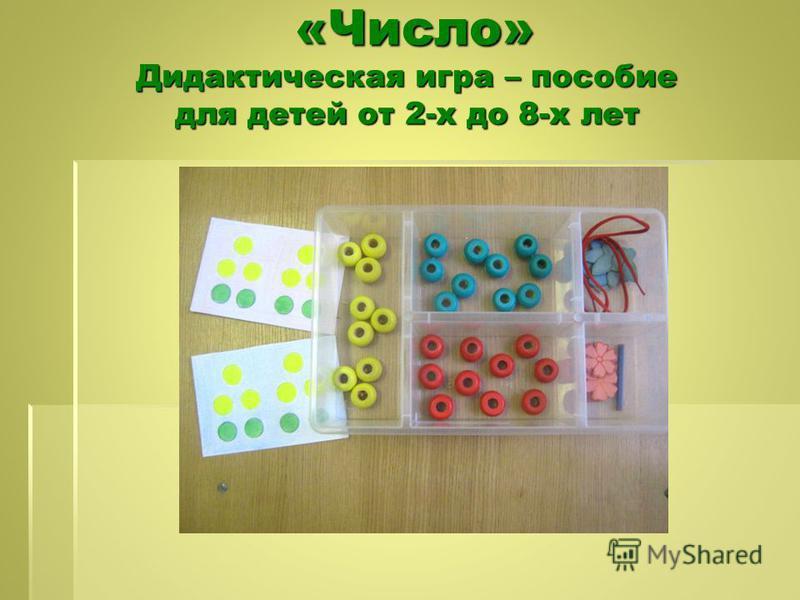 «Число» Дидактическая игра – пособие для детей от 2-х до 8-х лет «Число» Дидактическая игра – пособие для детей от 2-х до 8-х лет