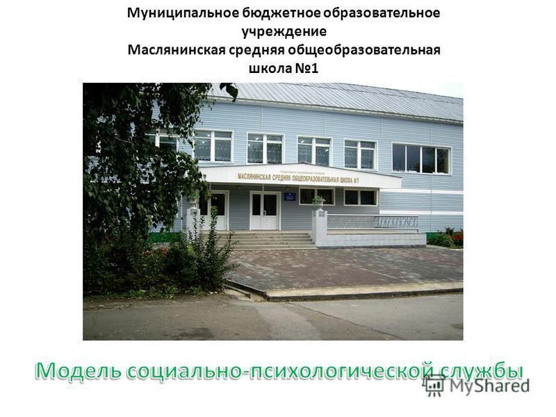 Муниципальное бюджетное образовательное учреждение Маслянинская средняя общеобразовательная школа 1