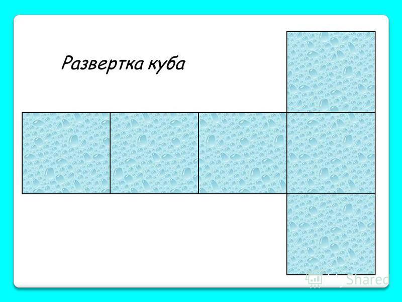 Чтобы изготовить модели правильных многогранников, нужно сделать их развёртки Развёртка тетраэдра