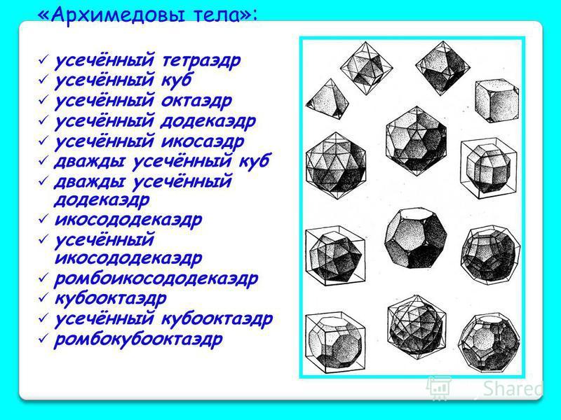 Пифагорейцы уделяли в своих космологических теориях особенно важное место правильным многогранникам, неоценимое превосходство которых над всеми другими телами они усмотрели в том, что их только пять. Этим объясняются такие названия, которые получили
