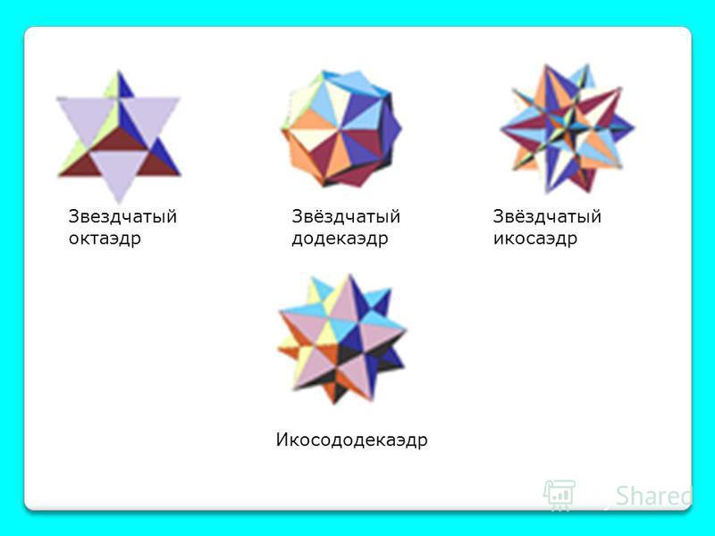Звёздчатый многогранник это правильный невыпуклый многогранник. Многогранники из-за их необычных свойств симметрии исследуются с древнейших времён. Также формы многогранников широко используются в декоративном искусстве. Звездчатые многогранники очен