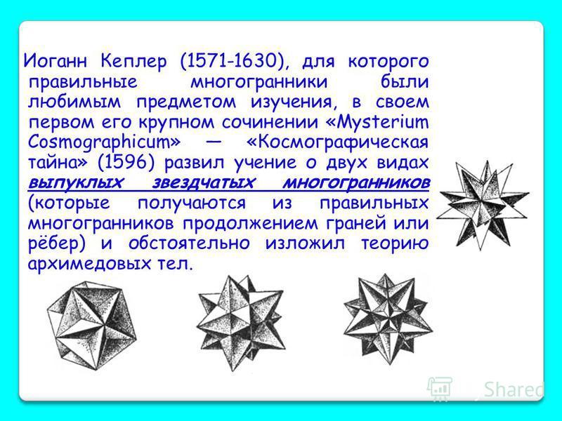 Звездчатый октаэдр Звёздчатый додекаэдр Звёздчатый икосаэдр Икосододекаэдр