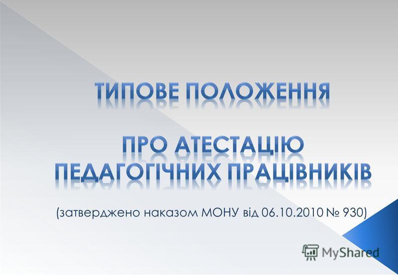 (затверджено наказом МОНУ від 06.10.2010 930)