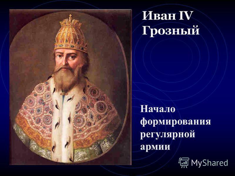 1480 г. – окончательный разгром татаро-монголов.