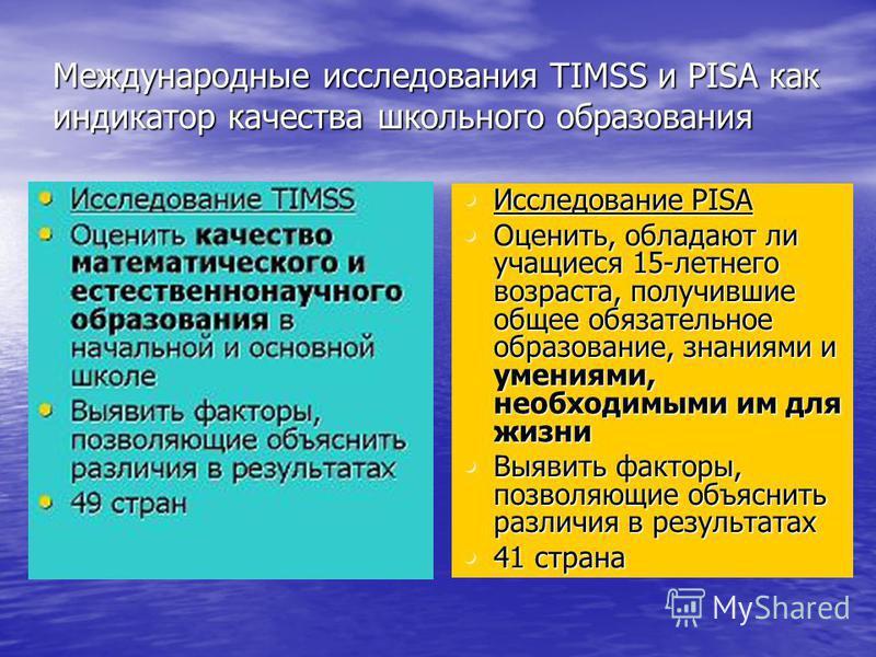 Международные исследования TIMSS и PISA как индикатор качества школьного образования Исследование PISA Исследование PISA Оценить, обладают ли учащиеся 15-летнего возраста, получившие общее обязательное образование, знаниями и умениями, необходимыми и