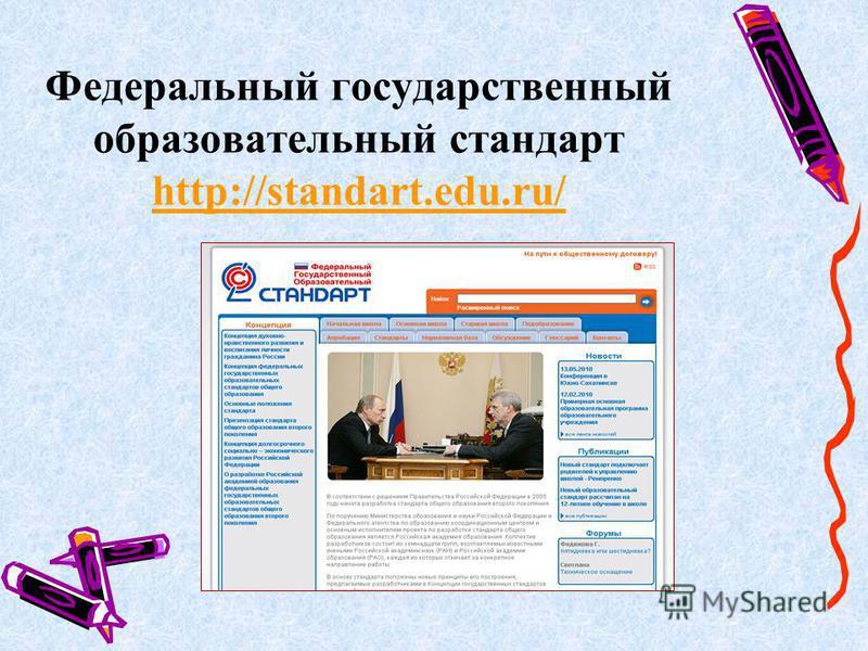 Федеральный государственный образовательный стандарт http://standart.edu.ru/ http://standart.edu.ru/ 2