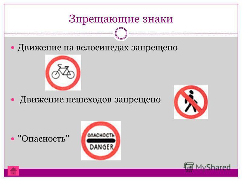 Зпрещающие знаки Движение на велосипедах запрещено Движение пешеходов запрещено Опасность
