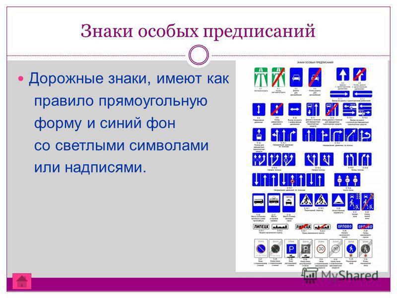 Знаки особых предписаний Дорожные знаки, имеют как правило прямоугольную форму и синий фон со светлыми символами или надписями.