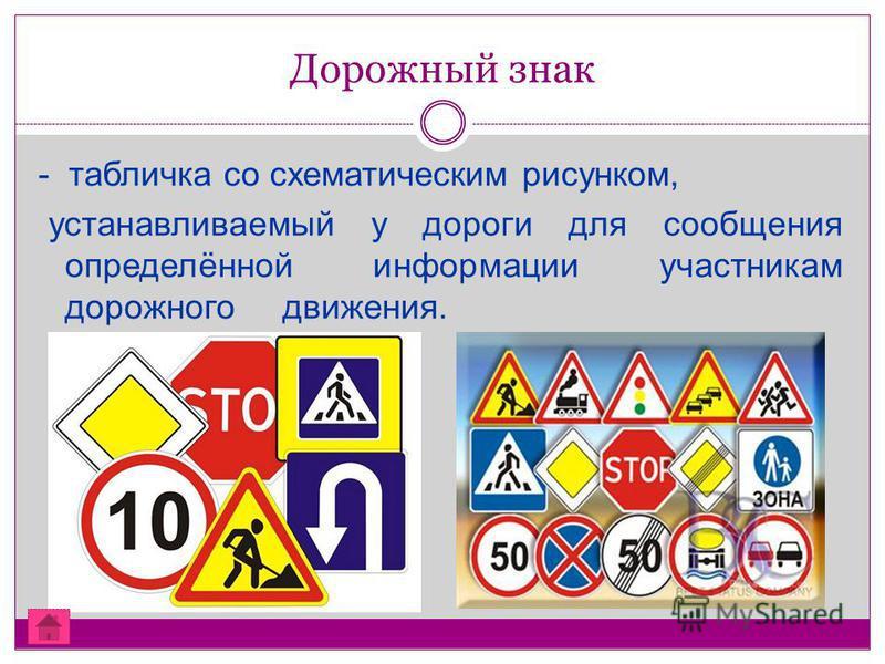 Дорожный знак - табличка со схематическим рисунком, устанавливаемый у дороги для сообщения определённой информации участникам дорожного движения.