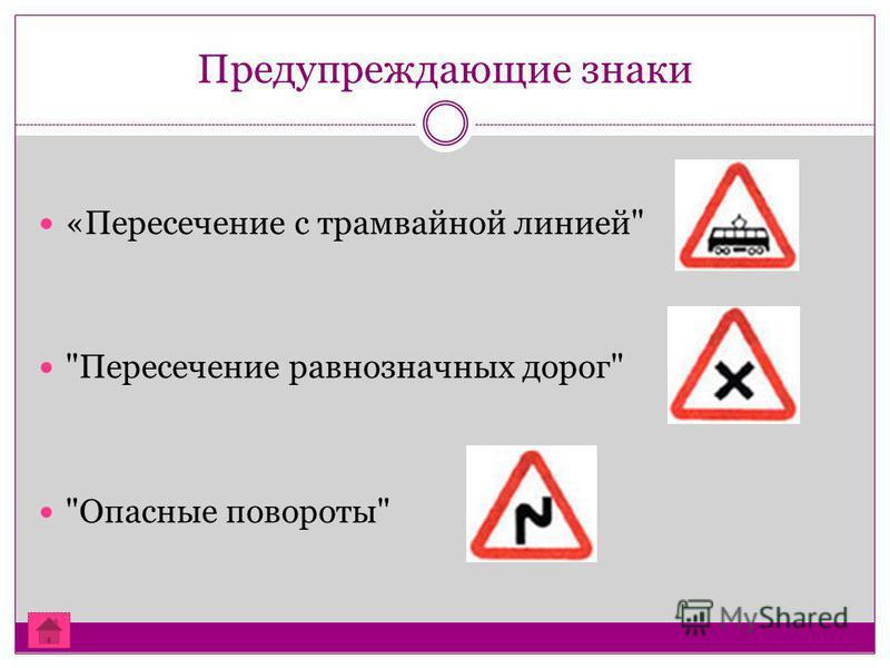 Предупреждающие знаки «Пересечение с трамвайной линией Пересечение равнозначных дорог Опасные повороты