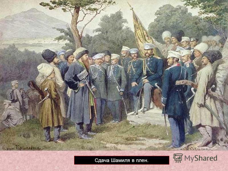 Взятие Гуниба 25 августа 1859 г.Сдача Шамиля в плен.