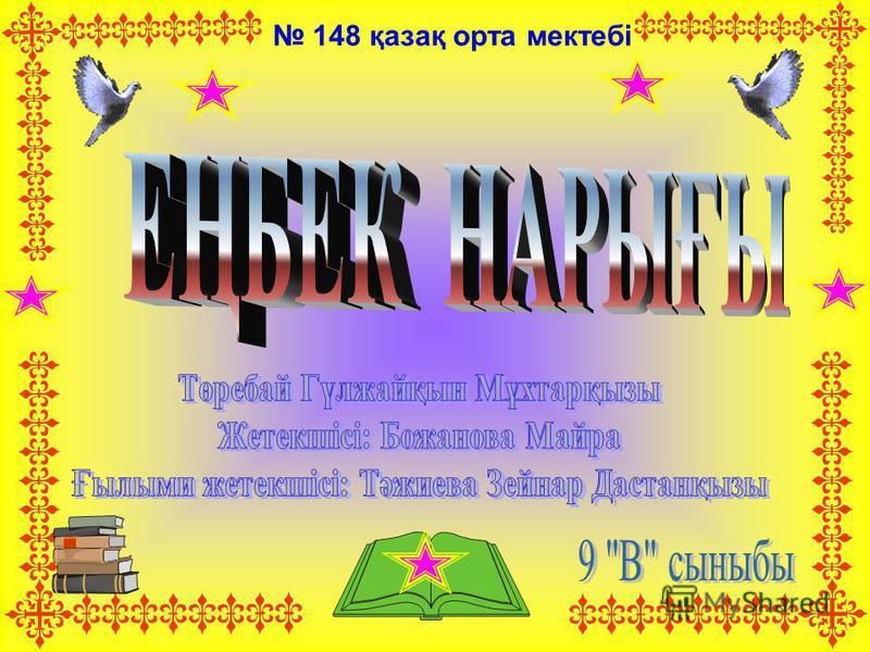 148 қазақ орта мектебі