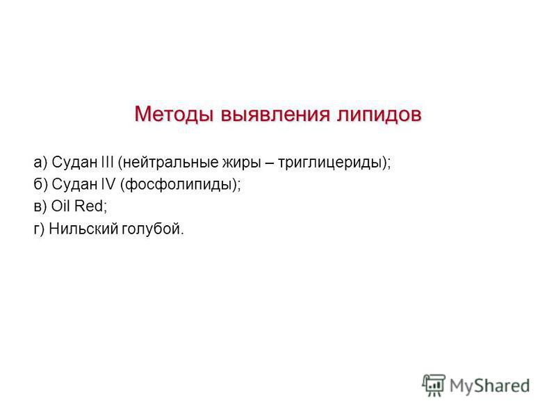 Методы выявления липидов а) Судан III (нейтральные жиры – триглицериды); б) Судан IV (фосфолипиды); в) Oil Red; г) Нильский голубой.