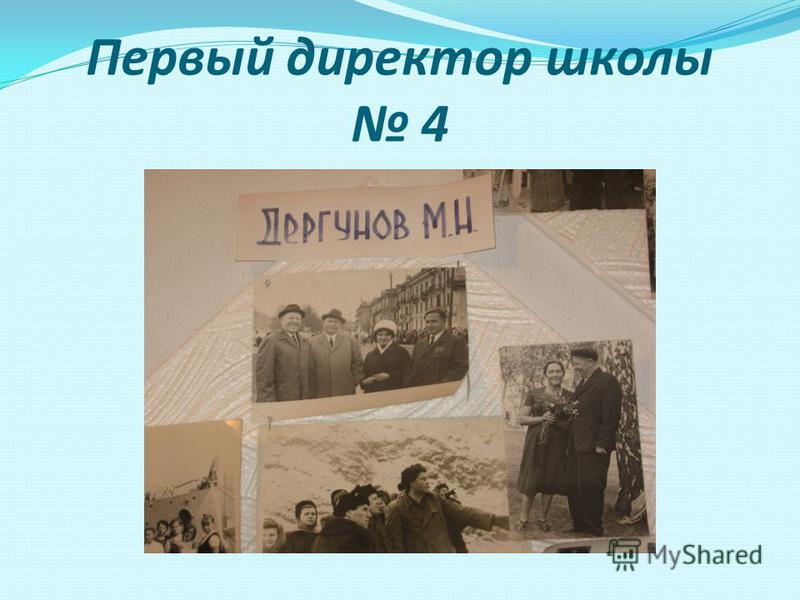 Первый директор школы 4