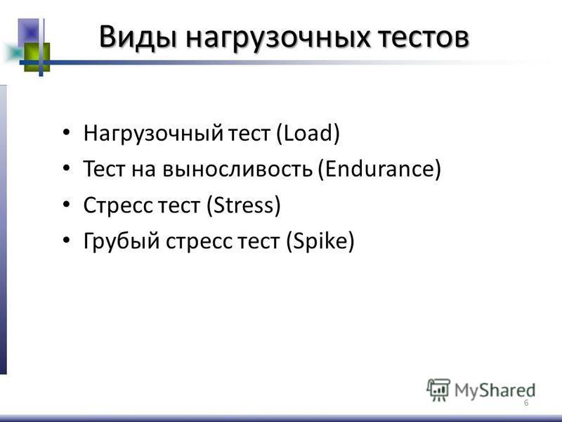 Виды нагрузочных тестов Нагрузочный тест (Load) Тест на выносливость (Endurance) Стресс тест (Stress) Грубый стресс тест (Spike) 6