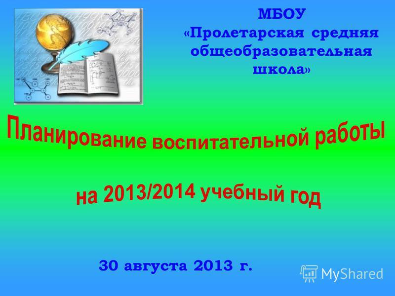 МБОУ «Пролетарская средняя общеобразовательная школа» 30 августа 2013 г.