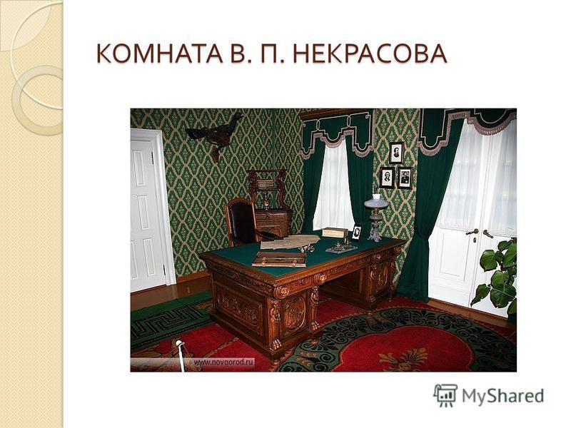 КОМНАТА В. П. НЕКРАСОВА