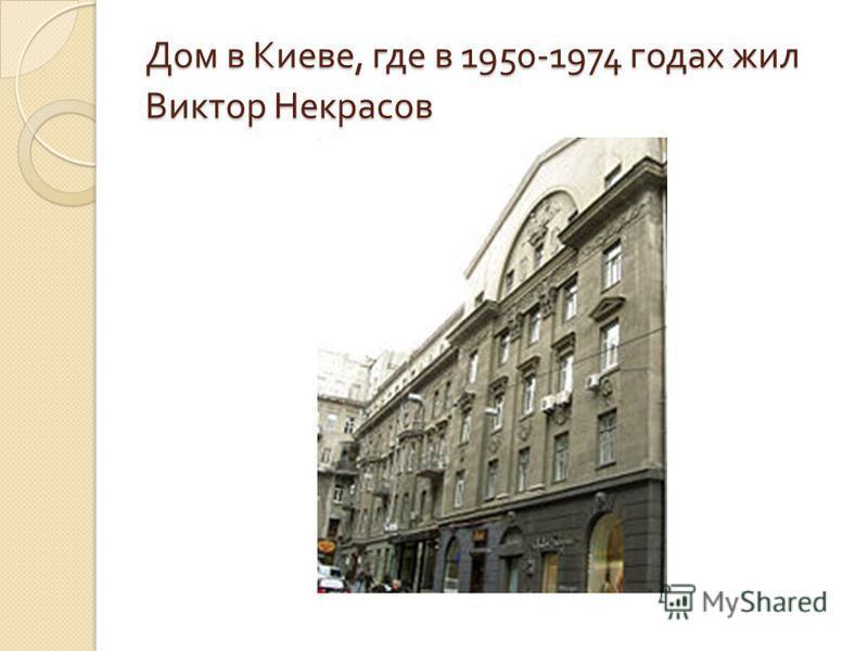 Дом в Киеве, где в 1950-1974 годах жил Виктор Некрасов