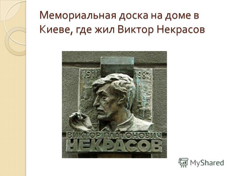 Мемориальная доска на доме в Киеве, где жил Виктор Некрасов
