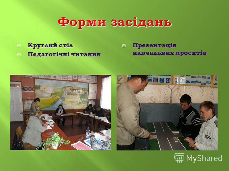 Круглий стіл Педагогічні читання Презентація навчальних проектів