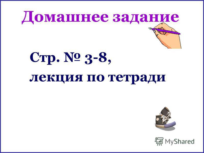 Домашнее задание Стр. 3-8, лекция по тетради