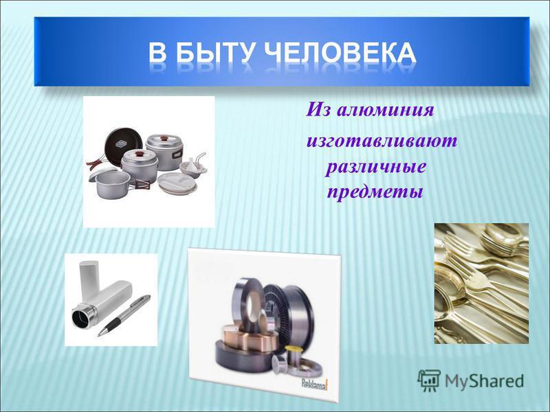 Из алюминия изготавливают различные предметы