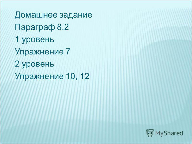 Домашнее задание Параграф 8.21 уровень Упражнение 72 уровень Упражнение 10, 12
