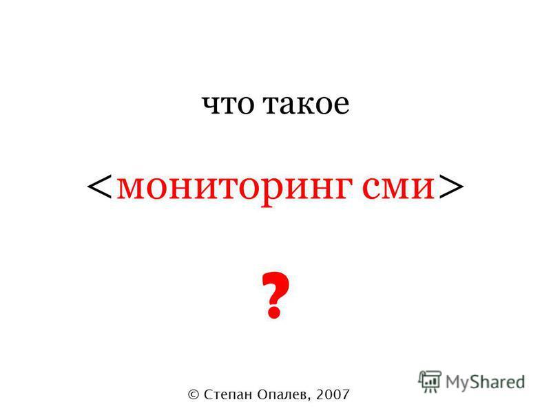 что такое ? © Степан Опалев, 2007