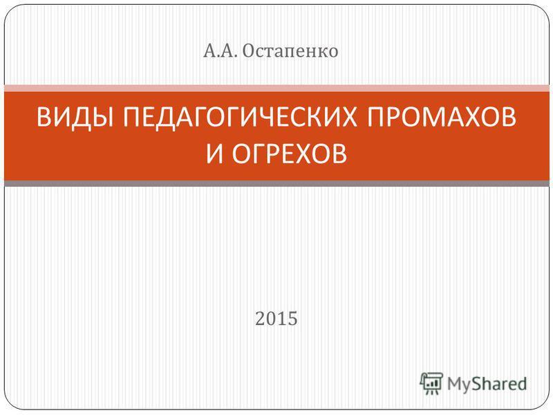 2015 ВИДЫ ПЕДАГОГИЧЕСКИХ ПРОМАХОВ И ОГРЕХОВ А. А. Остапенко