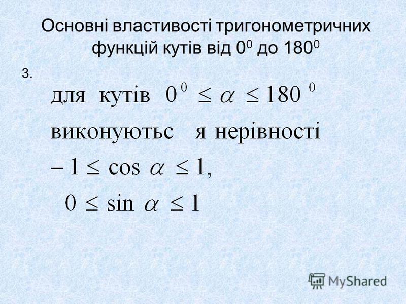 Основні властивості тригонометричних функцій кутів від 0 0 до 180 0 3.