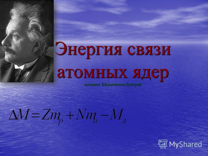 Энергия связи атомных ядер составил Шарыченков Дмитрий