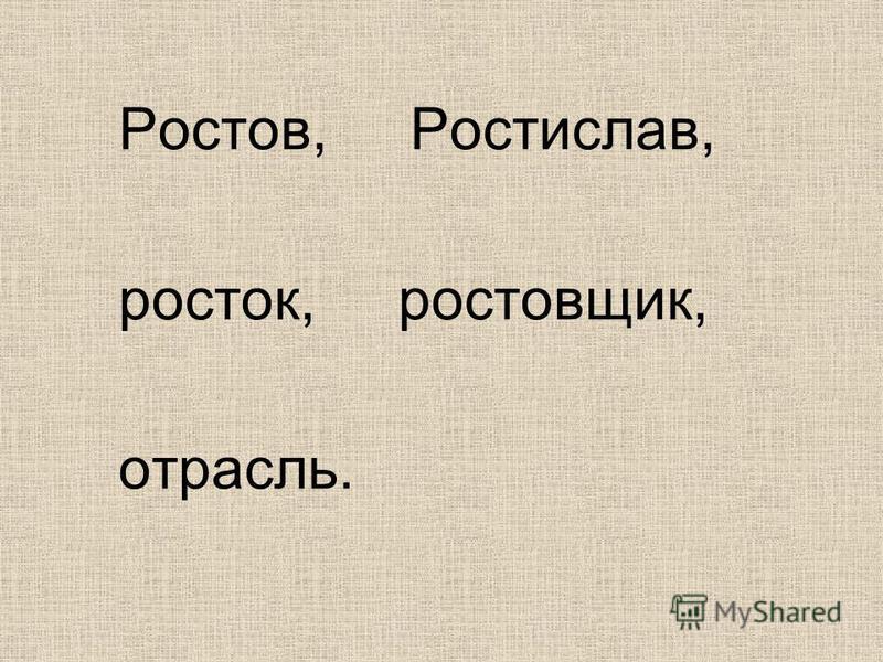 Ростов, Ростислав, росток, ростовщик, отрасоль.