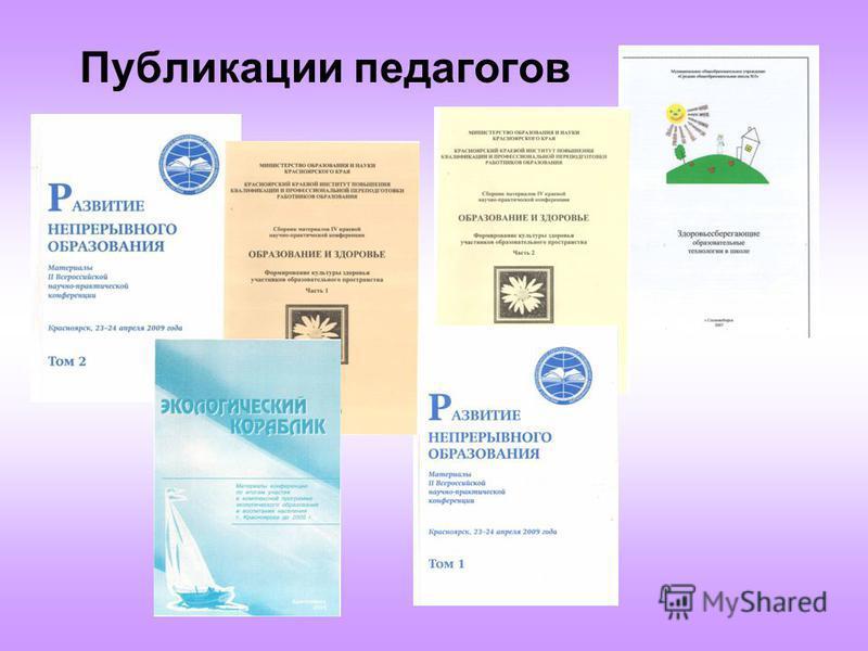Публикации педагогов