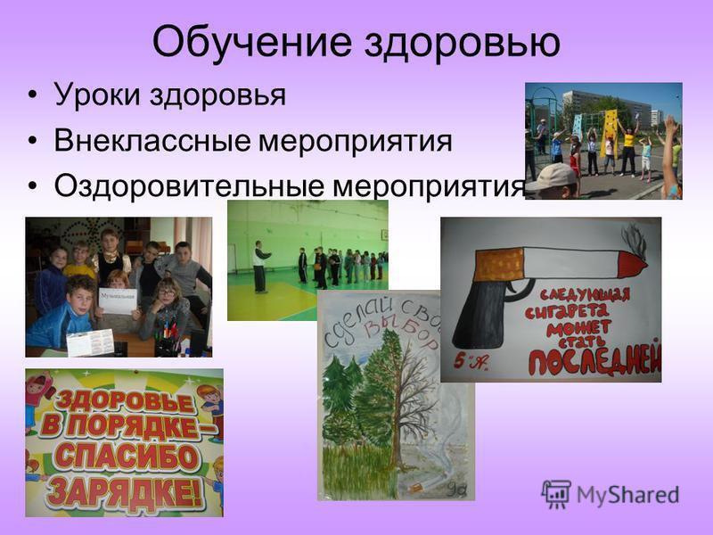 Обучение здоровью Уроки здоровья Внеклассные мероприятия Оздоровительные мероприятия