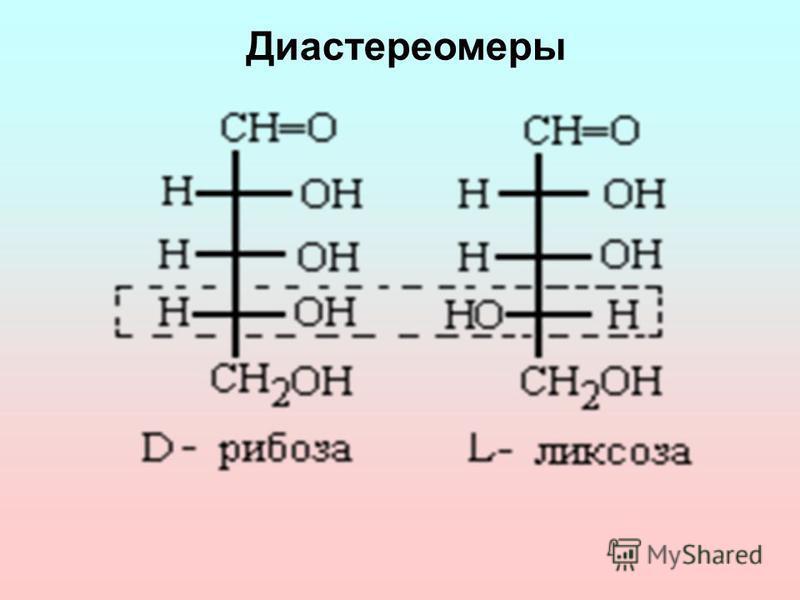 Диастереомеры