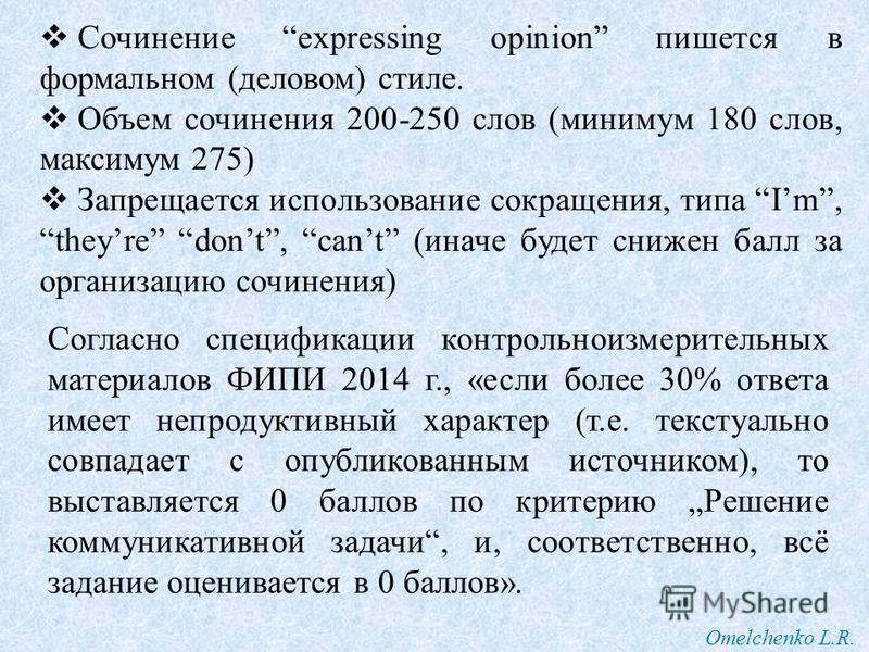 Сочинение expressing opinion пишется в формальном (деловом) стиле. Объем сочинения 200-250 слов (минимум 180 слов, максимум 275) Запрещается использование сокращения, типа Im, theyre dont, cant (иначе будет снижен балл за организацию сочинения) Согла