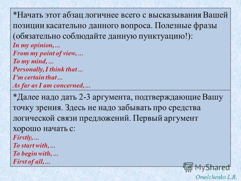 Omelchenko L.R. *Начать этот абзац логичнее всего с высказывания Вашей позиции касательно данного вопроса. Полезные фразы (обязательно соблюдайте данную пунктуацию!): In my opinion,... From my point of view,... To my mind,... Personally, I think that