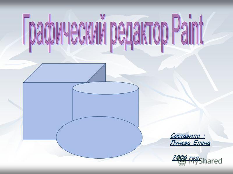 Составила : Лунева Елена 2006 год.